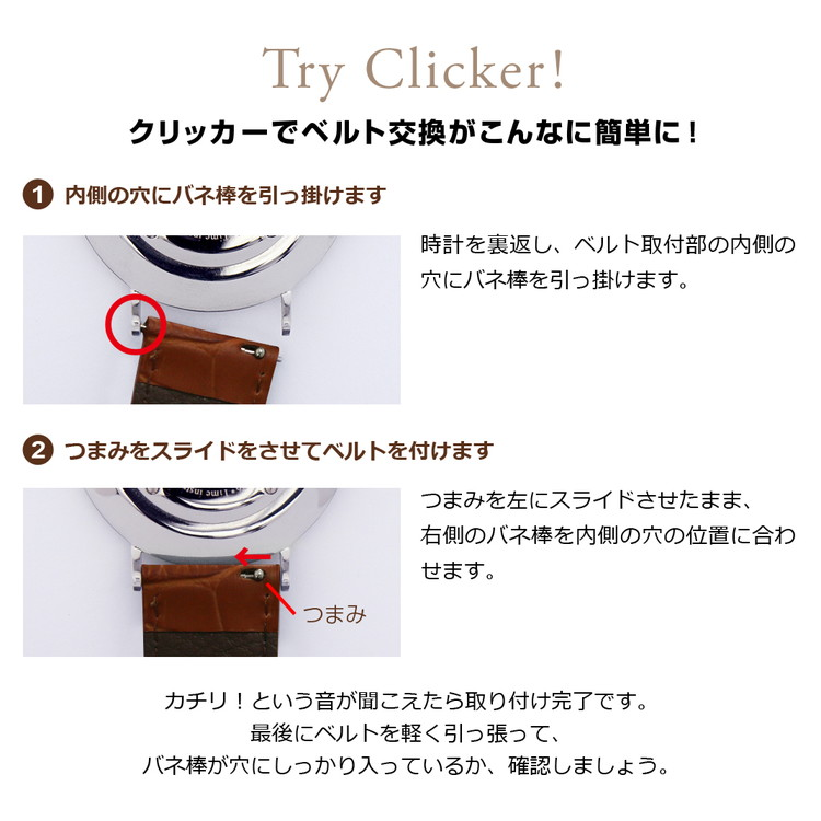 Try Clicker