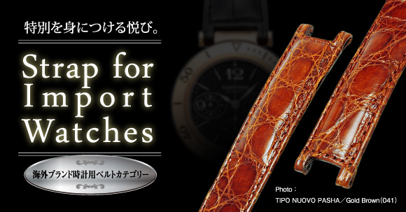 Strap for Import Watches
