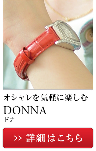 CASSIS DONNA(カシスドナ)