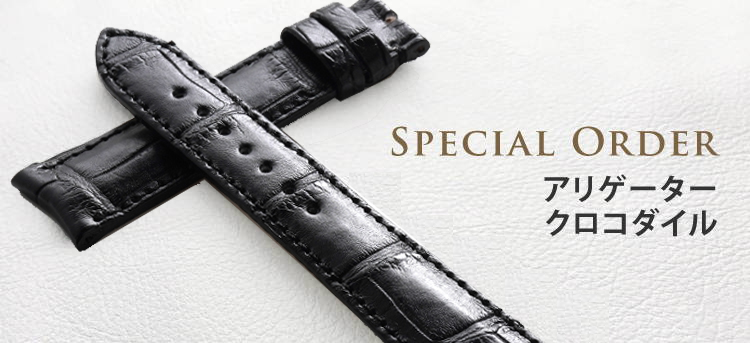 Special Order クロコダイル